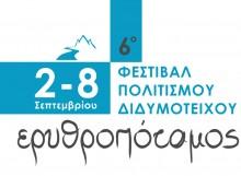 6ο Φεστιβάλ Πολιτισμού Διδυμοτείχου - Ερυθροπόταμος