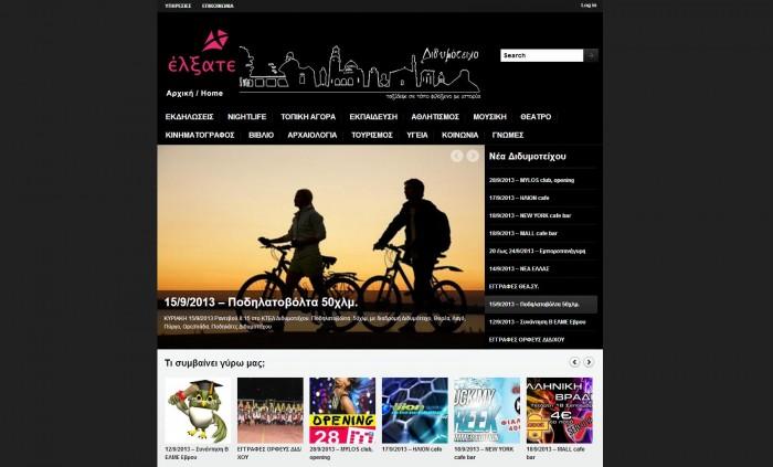 webimage - elxate.gr