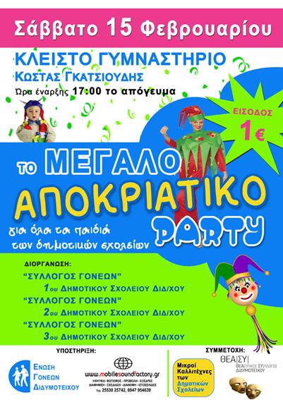 POSTER -  ΣΧΟΛΕΙΑ ΔΙΔΥΜΟΤΕΙΧΟ