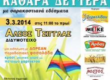 POSTER - ΚΑΘΑΡΑ ΔΕΥΤΕΡΑ ΔΙΔΥΜΟΤΕΙΧΟ