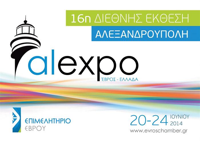 alexpo.2014-didymoteicho-markou.web1